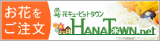 花太郎は花キューピット加盟店です