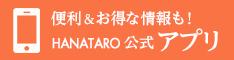 花太郎公式アプリ