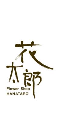 HANATARO 花太郎